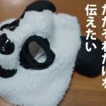 覆面パンダ、嫁に覆面を捧げる