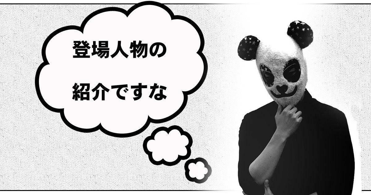 fukumen-toujyoujinbutu2