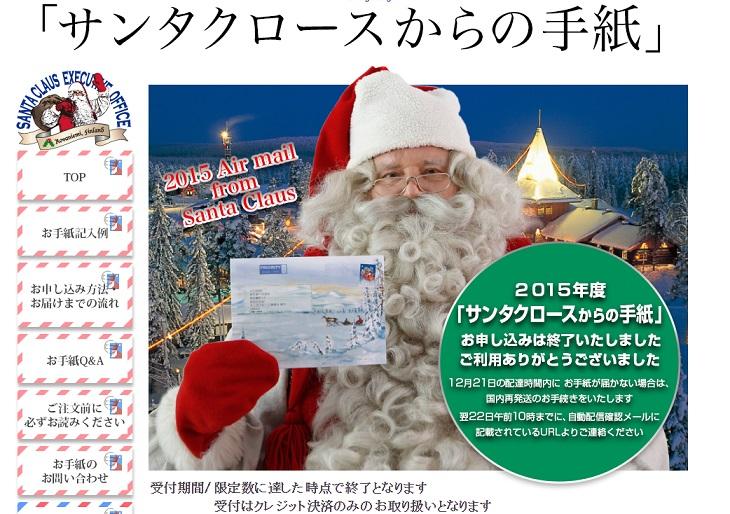 サンタクロースからの手紙【サンタクロース村オフィシャルサイト】