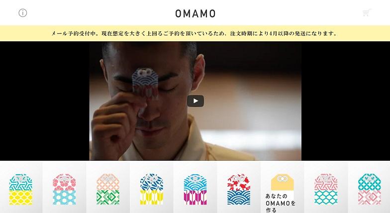 出典 http://omamo.me/