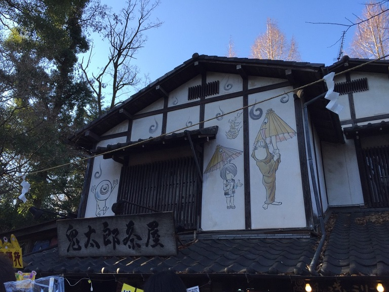 これが鬼太郎茶屋です