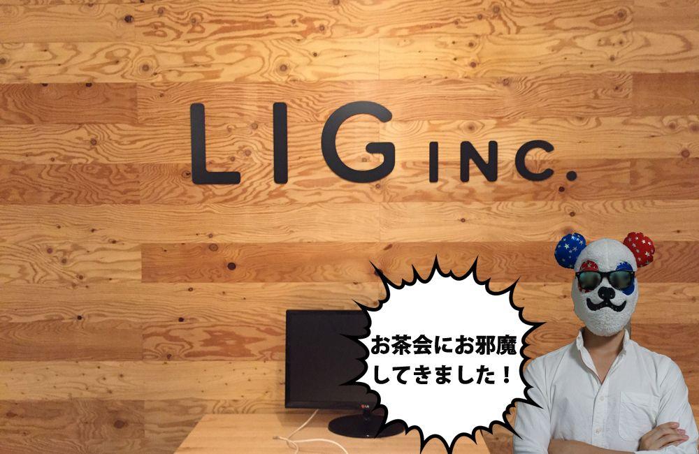 株式会社LIGさんの「夜のお茶会」で、熱い夜を過ごしてきました