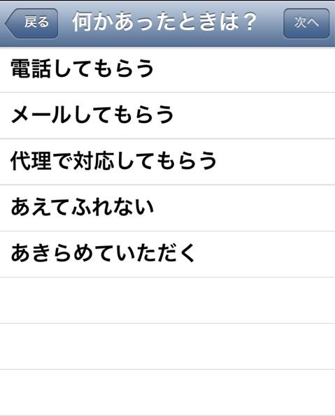 休みの言い訳画面4