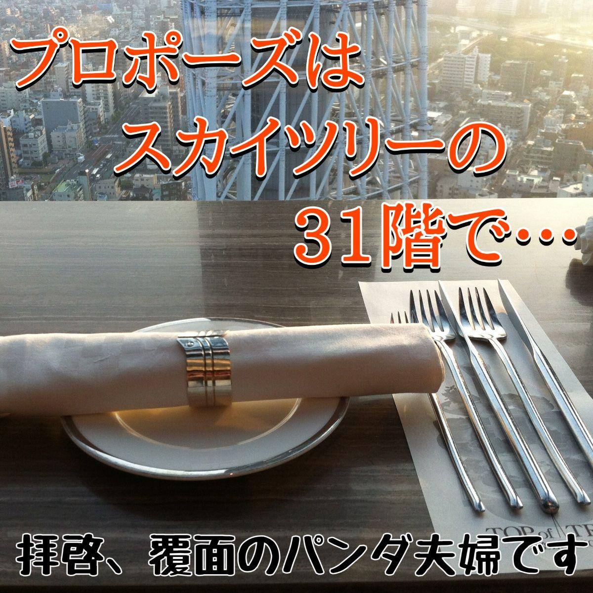 【東京でプロポーズするならこの絶景レストランで決まり!】スカイツリーの東京ソラマチ『天空LOUNGE OF TREE』はプロポーズに最高すぎた件
