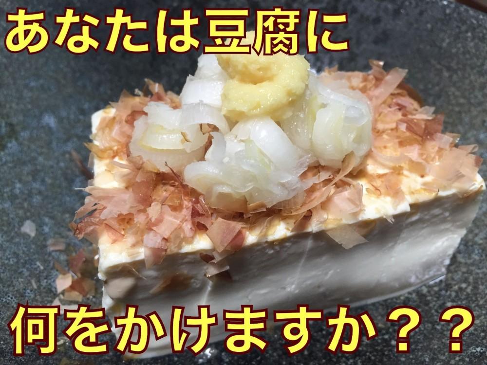 あなたは豆腐に何をかける?ヒガシマル醤油の『冷や奴つゆ』が衝撃の美味しさ!