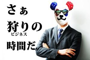 ビジネスマンパンダ