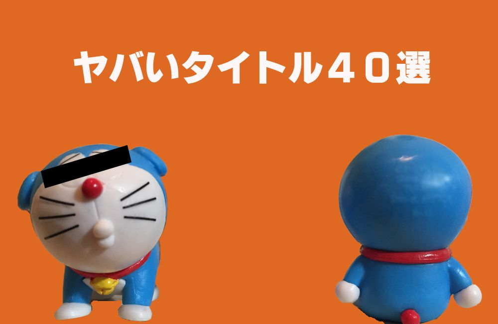 doraemon-yabai-main