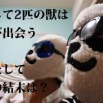 panda-naresome-kouhen-main
