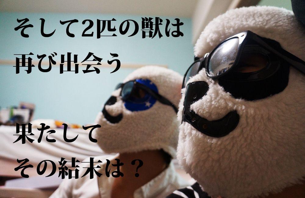東京パンダラブストーリー〜9年ぶりの再会、そして交際へ〜後編
