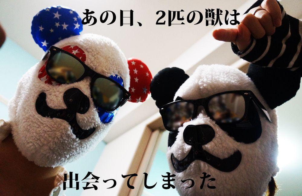東京パンダラブストーリー〜2人はこうして出会った〜前編