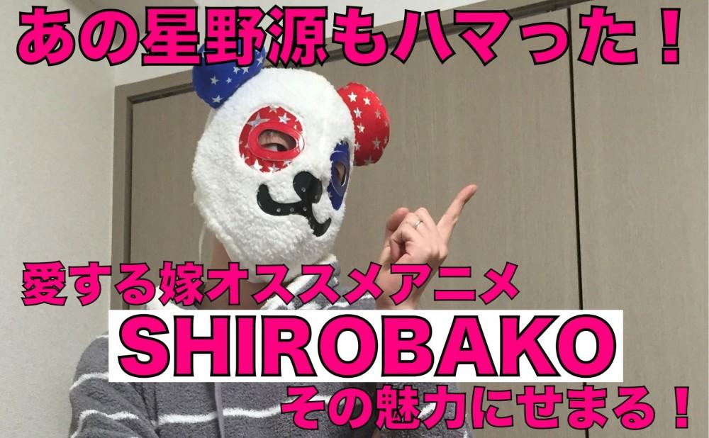 アニメ業界が良くわかる!話題作「SHIROBAKO」が今あつい!