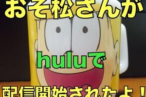 あの人気アニメ『おそ松さん』が『hulu』で動画配信を開始!!