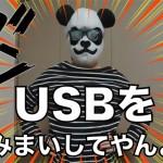 USBおみまい