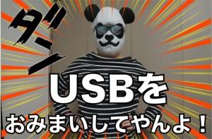 衝撃のセンス!おしゃれでおもしろいUSBメモリ45選!!