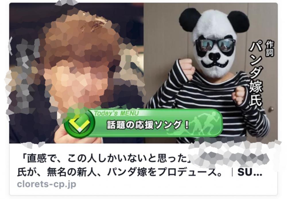 クロレッツ新企画!『小室哲哉feat.スッキリ応援メーカー』が今話題に!