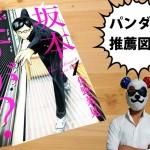 panda-suisentosyo-sakamoto-main