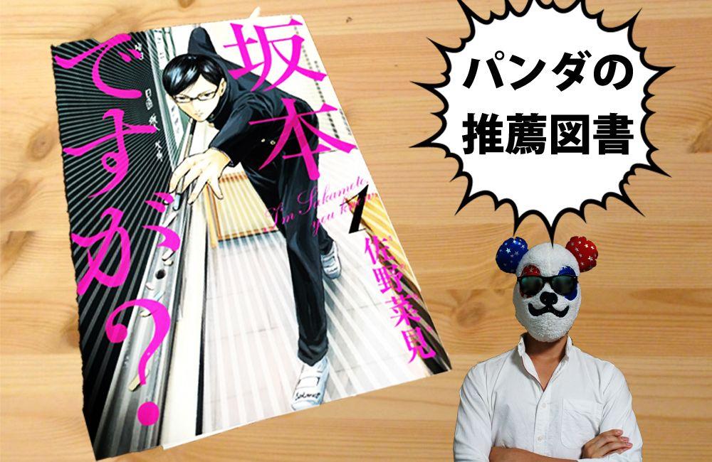 漫画「坂本ですが?」がアニメ化!完璧な高校生が面白すぎる