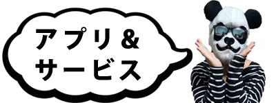 アプリ&サービス