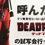 deadpool-main