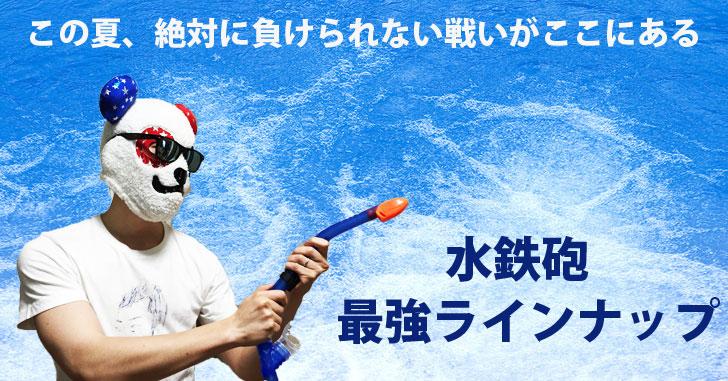 【2018年完全保全版】水鉄砲最新最強ラインナップ35選