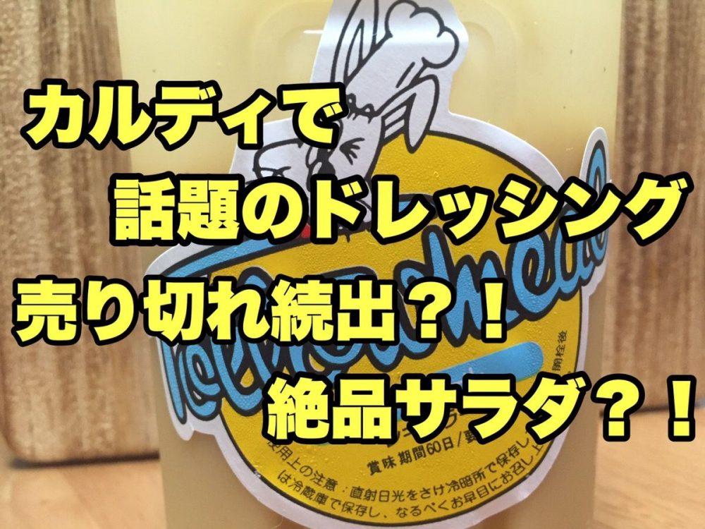 【カルディで大人気のドレッシング!】『フォロミール』で絶品サラダができた!!