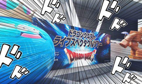 dorakuekiji-main