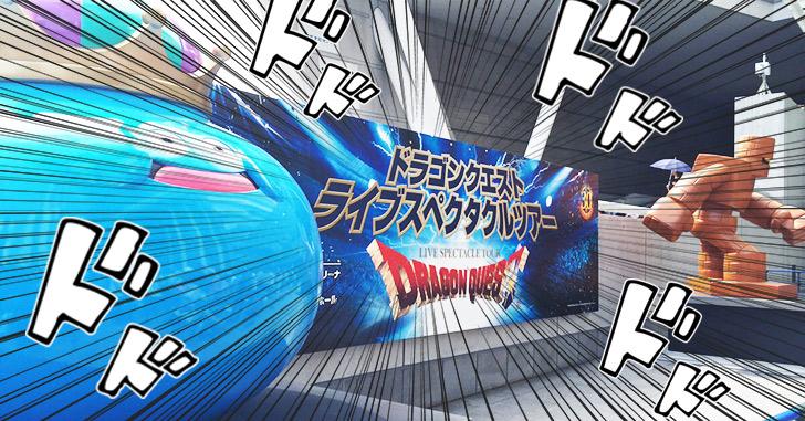 【行ってきた】ドラゴンクエストライブスペクタクルツアーにて覆面パンダ涙を流す!!