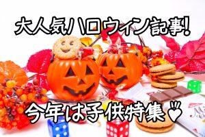 【子供に着せたい!】ハロウィン用めちゃ可愛いキッズ向け仮装55選