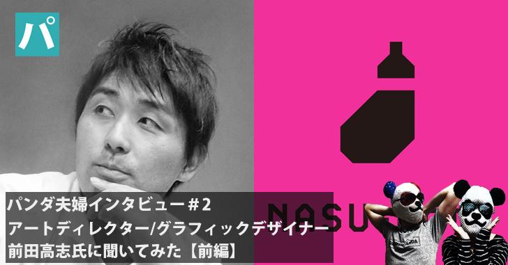 【前編】NASUのアートディレクター前田高志さんをインタビューしてみた