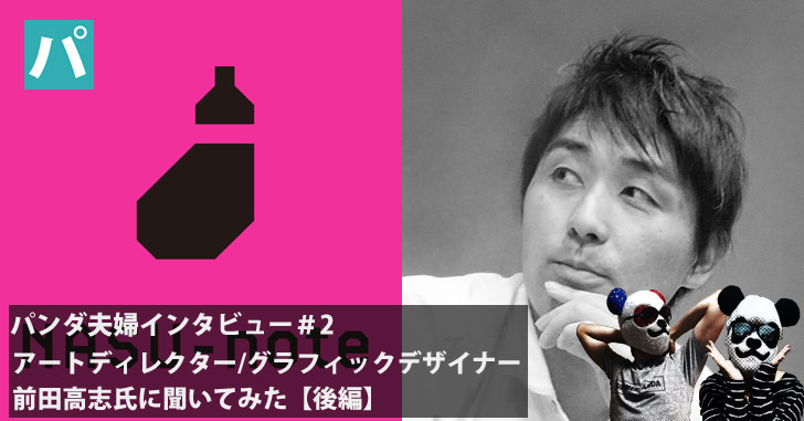 【後編】NASUのアートディレクター前田高志さんをインタビューしてみた
