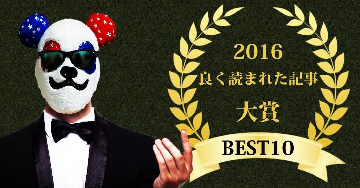 【総決算だよ!】2016年もっとも読まれたパンダ夫婦の記事ベスト10!!