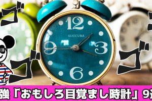 面白い目覚まし時計
