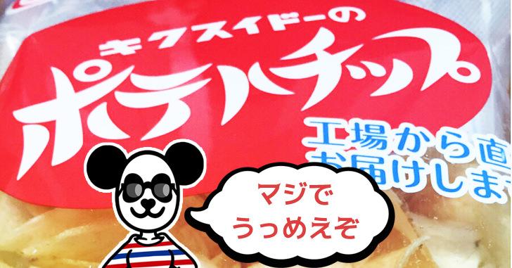 ポテトチップスと覆面パンダ