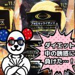 ライザップのコンビニ商品と覆面パンダ
