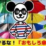 面白い傘12選と覆面パンダ