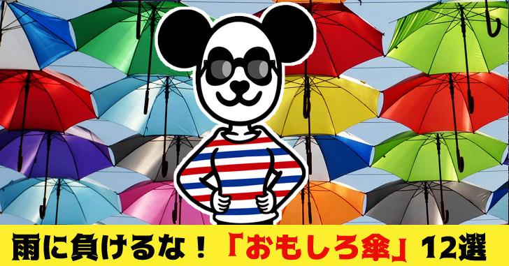 いやーな梅雨を笑いでふっとばせ!おもしろ傘12選