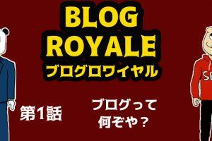 ブログって何?