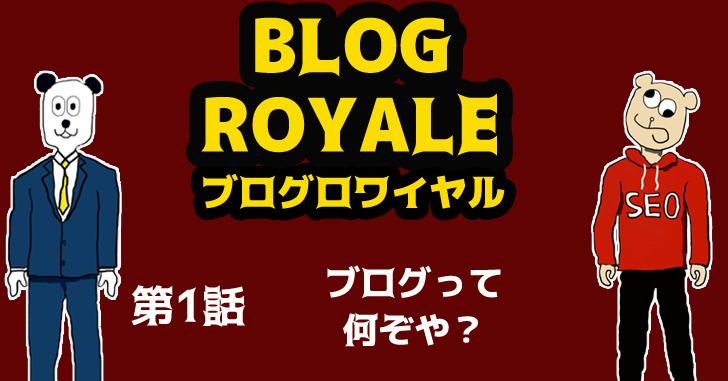 【初心者向け】ブログとは何ですか?意味をサクッと解説します。