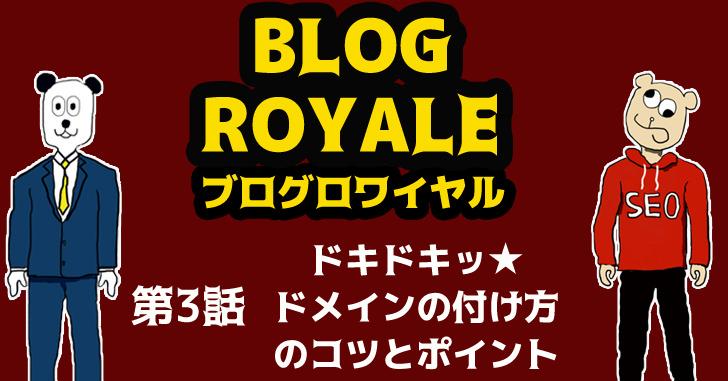 ブログ独自ドメインの付け方・選び方のコツ【SEOで超大事!】