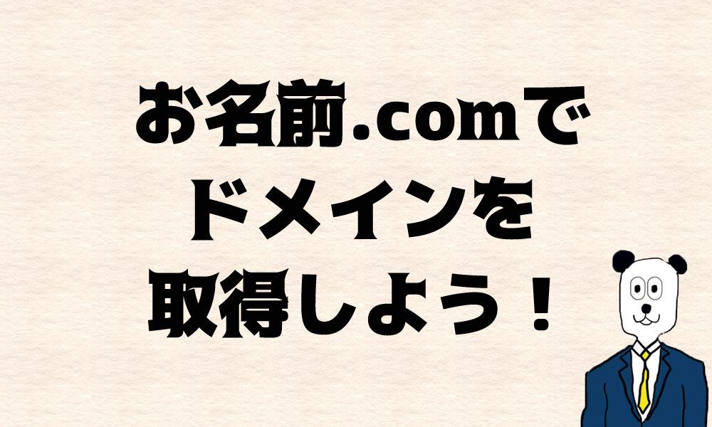 お名前.comでドメインを取得しよう