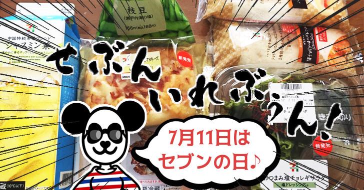 7月11日はセブンイレブンの日!パンダ嫁ガチでおすすめセブン食品6選