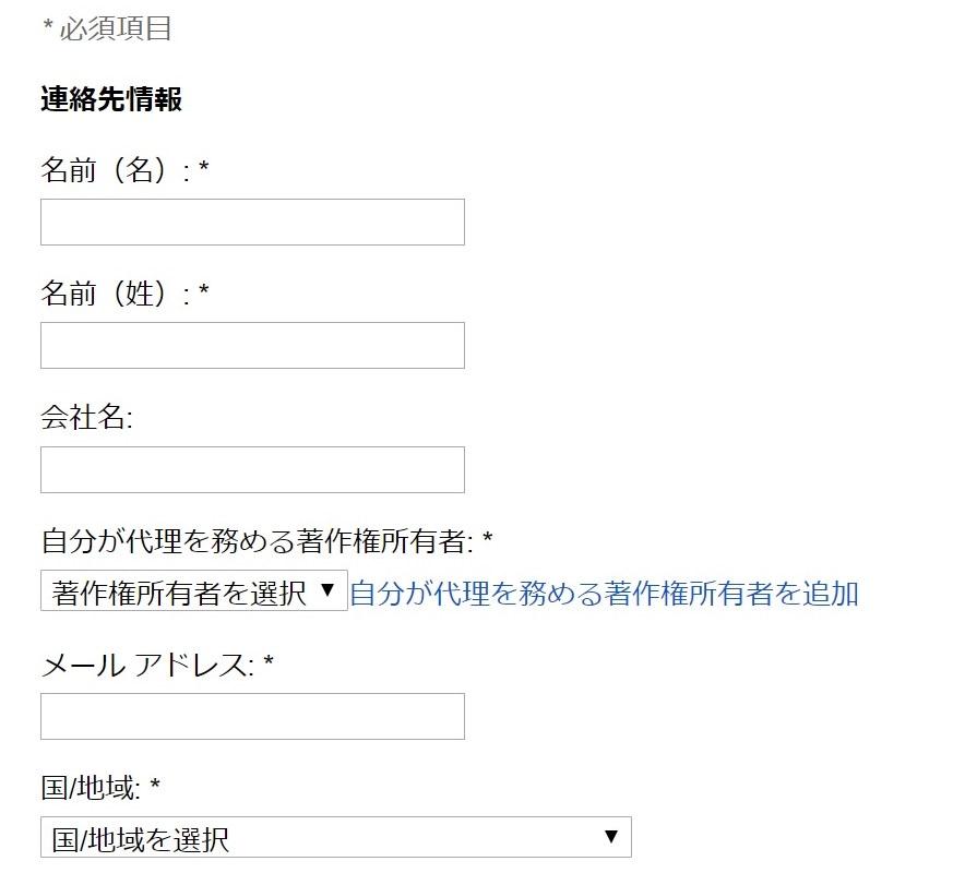 Googleへの著作権侵害の申請フォームの画像