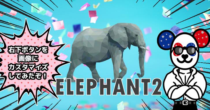 ELEPHANT(エレファント)をカスタマイズ!右下の上部へ戻るボタンを画像に変更する方法