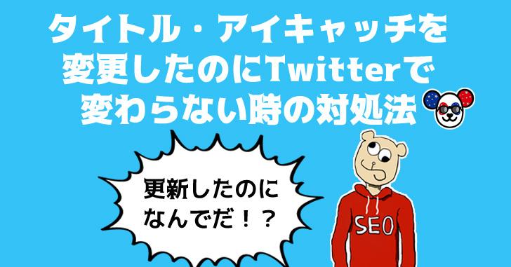 twitter-card-henkou