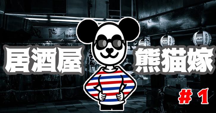 【居酒屋 熊猫嫁】一品目:『あなたの心をしらすで癒す〜爪楊枝を刺して〜』