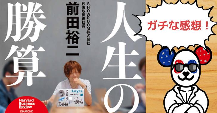 前田裕二さんの「人生の勝算」を読んでみて学んだガチで大事な2つの事
