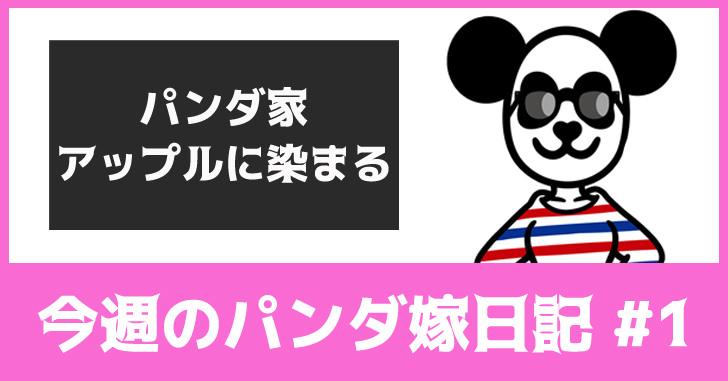 パンダ家、アップルに染まる【今週のパンダ嫁日記 #1】