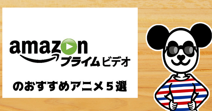 【ガチ厳選】Amazonプライムビデオでこれを見ないと損する名作アニメ5選