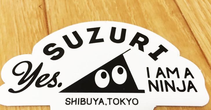 「SUZURI」の中の人にお礼が言いたくて会ってきたっていうお話し。