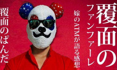 革命のファンファーレを読んだ覆面パンダ